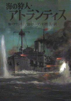 海の狩人.JPG