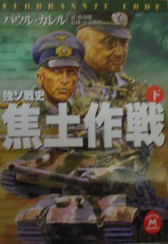焦土作戦下.JPG