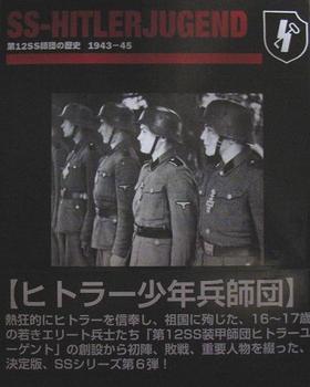 第12SS師団の歴史.JPG