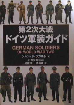 第2次大戦ドイツ軍装ガイド.JPG