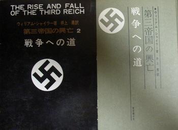 第三帝国の興亡〈2〉.jpg