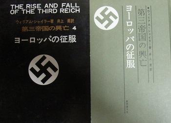 第三帝国の興亡〈4〉.jpg