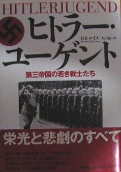 第三帝国の若き戦士たち.JPG