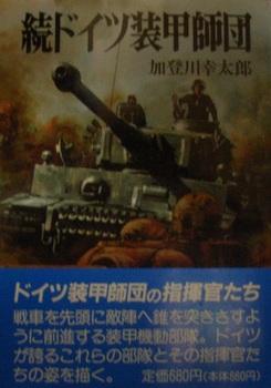 続ドイツ装甲師団.jpg
