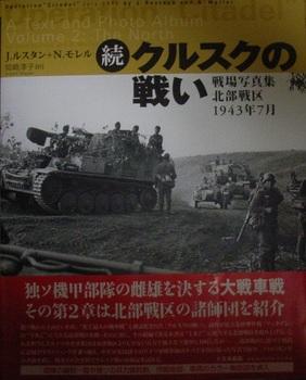 続・クルスクの戦い.jpg