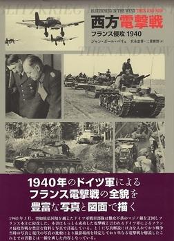 西方電撃戦.jpg