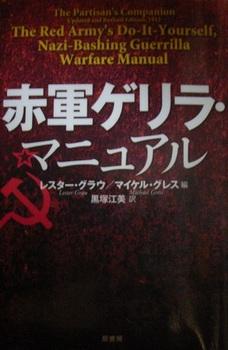 赤軍ゲリラ・マニュアル.jpg