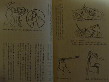 赤軍ゲリラ・マニュアル1.jpg