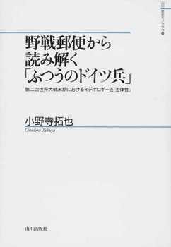 野戦郵便から読み解く「ふつうのドイツ兵」.jpg