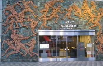 野球殿堂博物館.jpg