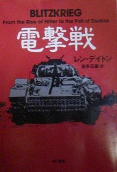 電撃戦.JPG