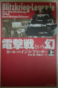 電撃戦という幻〈上〉.jpg
