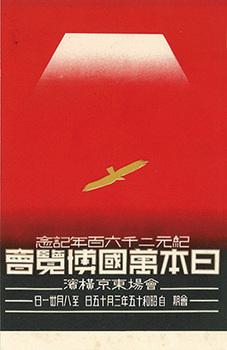 Japan World's Fair 2600.jpg