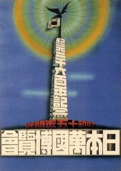 Japan World's Fair 2600_3.jpg
