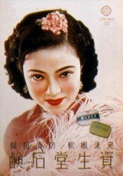 Lee Hsiang Lan 1941.jpg