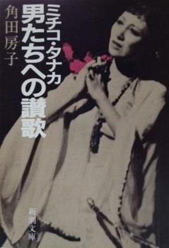 Michiko Tanaka.jpg