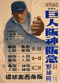 Nippon baseball_1943.jpg