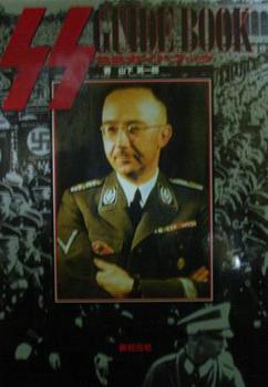 SSガイドブック.JPG