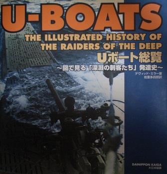Uボート総覧.jpg