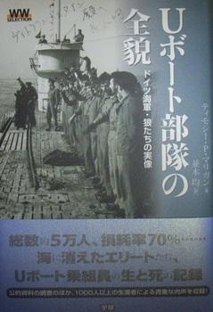 Uボート部隊の全貌.jpg